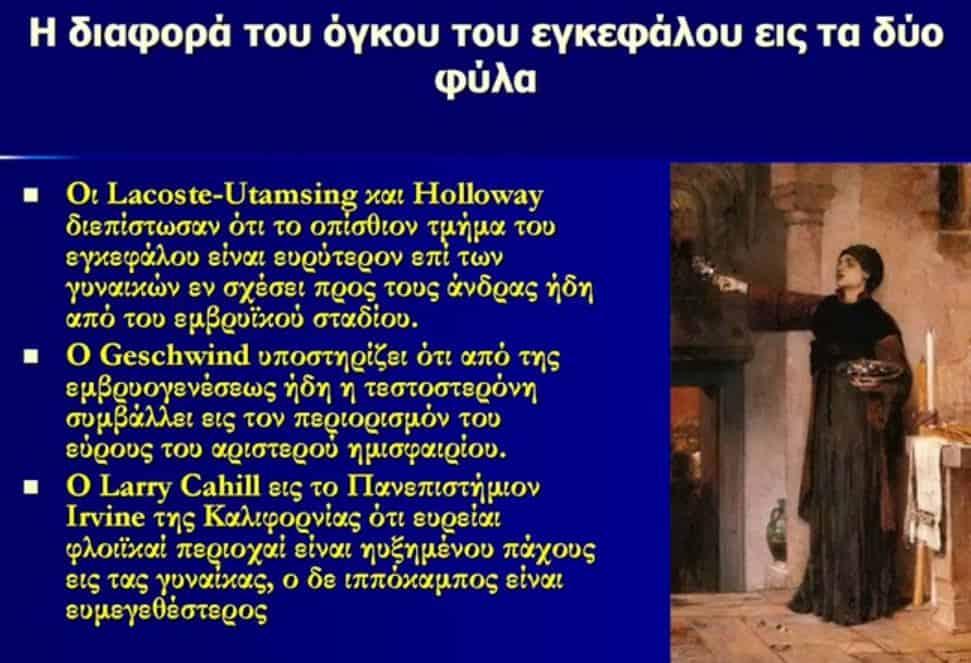 kathorismos xarakthrwn fyloy ypo toy egkefaloy 24
