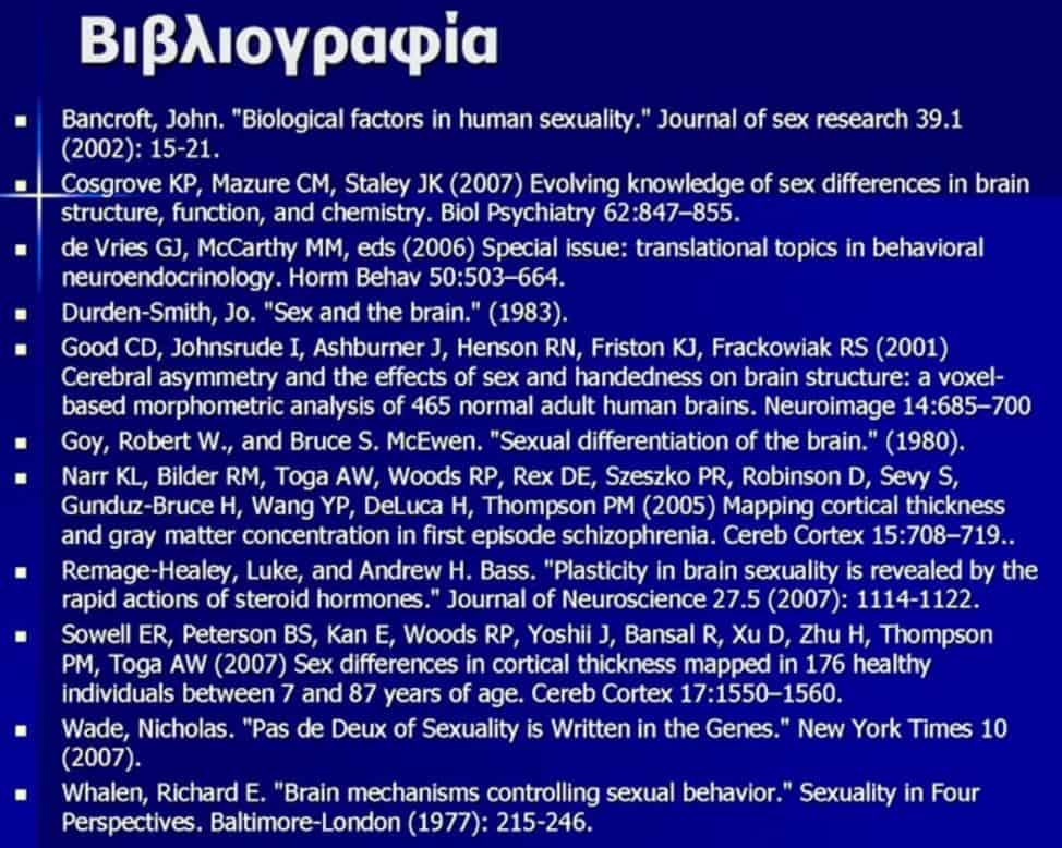 kathorismos xarakthrwn fyloy ypo toy egkefaloy 34