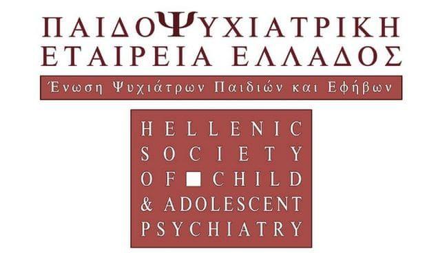 paidocyxiatrikh etaireia ellados 01