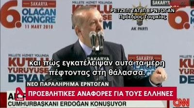 erdogan 28