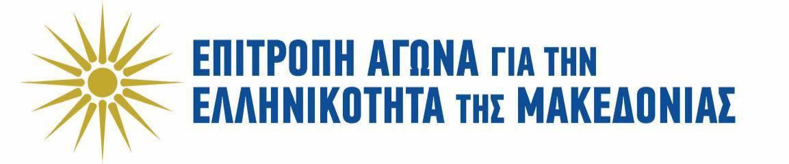 epitroph agwna gia thn ellhnikothta ths makedonias 01