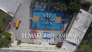 h makedonia einai ellhnikh ellhnikh paideia 01