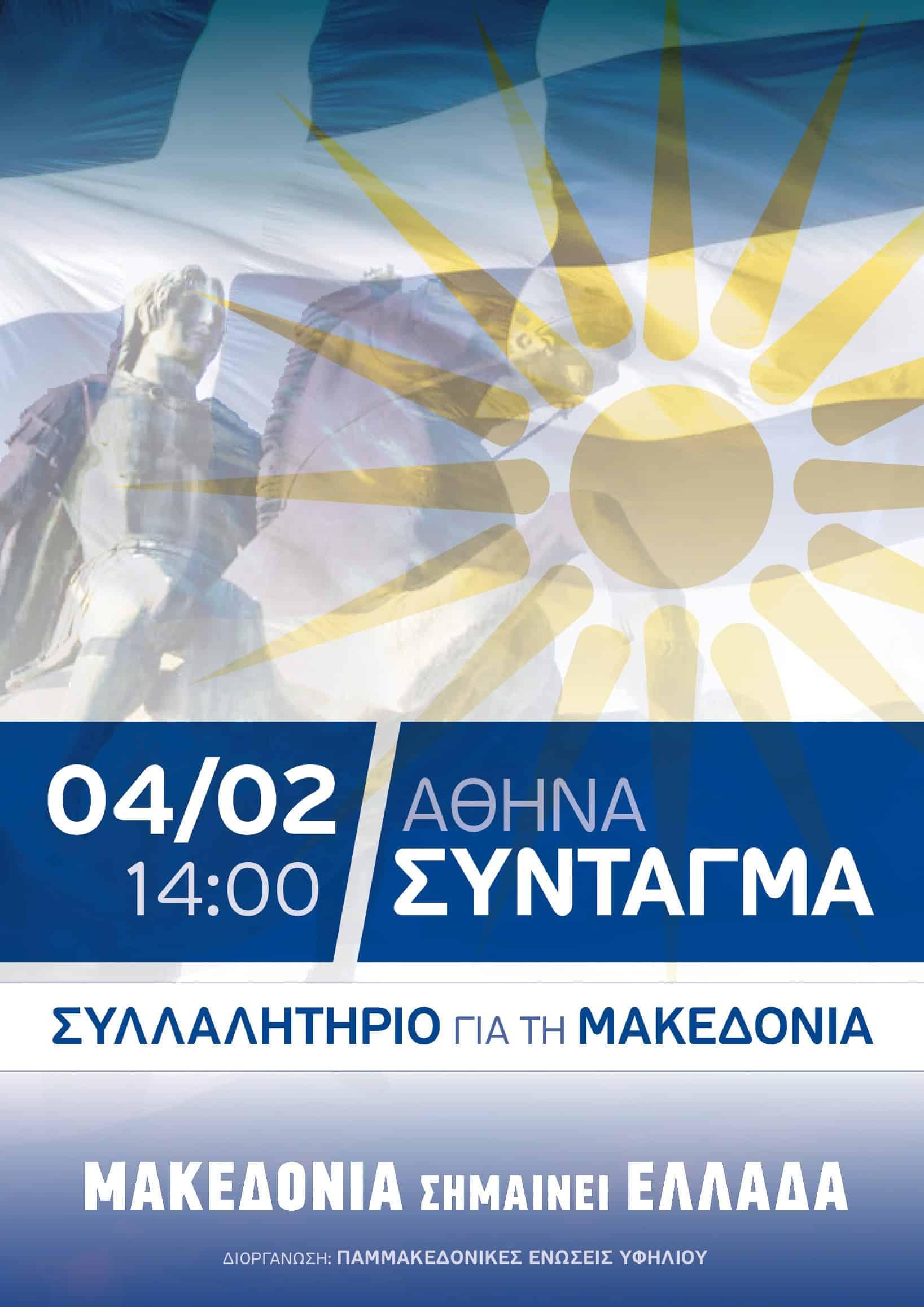 syllalithrio athhna gia makedonia afisa 01