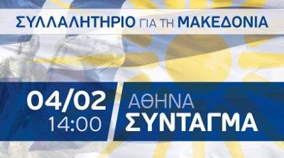syllalithrio athhna gia makedonia afisa banner 02