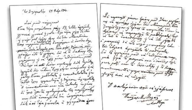 7043f1f91093 Το τελευταίο γράμμα του Παύλου Μελά στην κόρη του