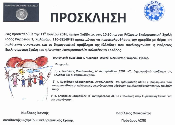 polyteknia prosklhsh 11 06 2016 01