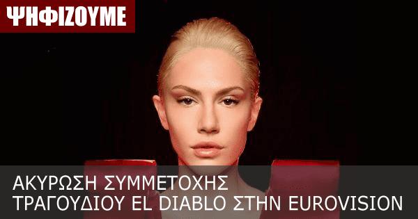 avaaz el diablo song 01