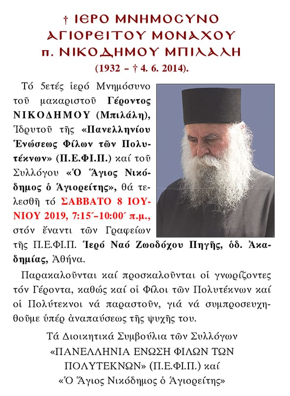 p nikodhmos mpilalhs mnhmosyno 2014 01