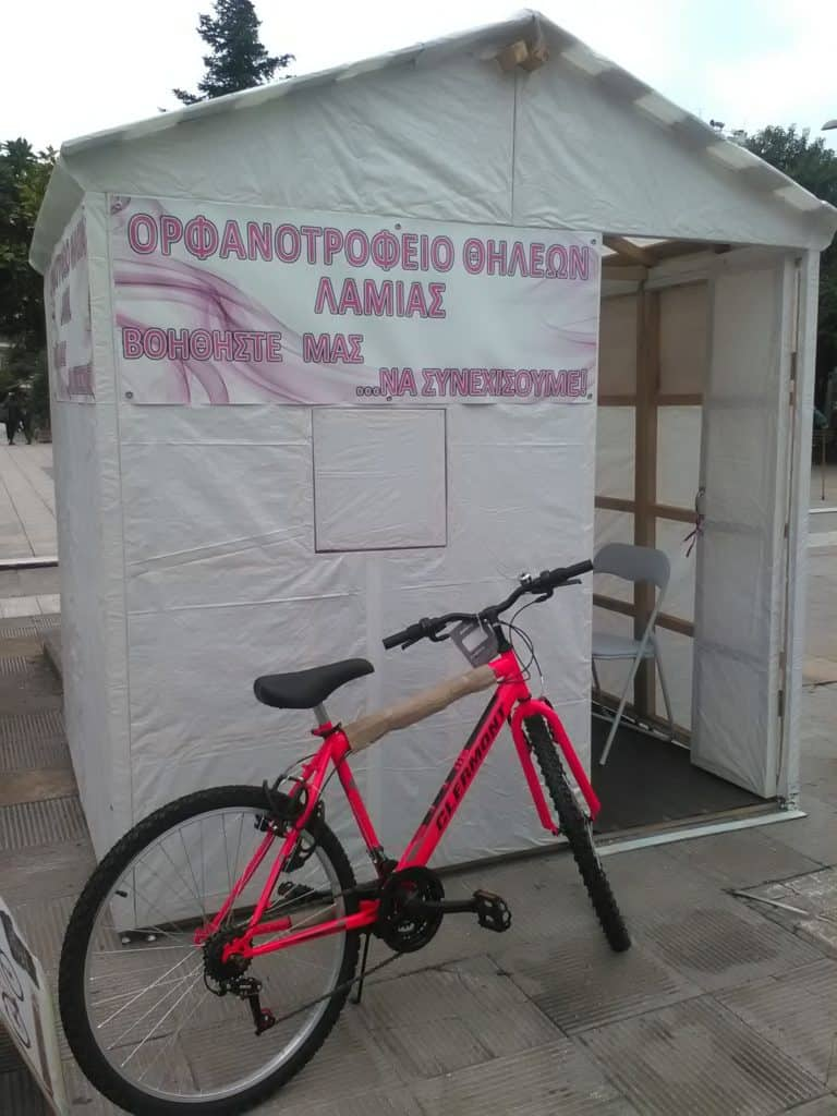 orfanotrofeio lamias 02