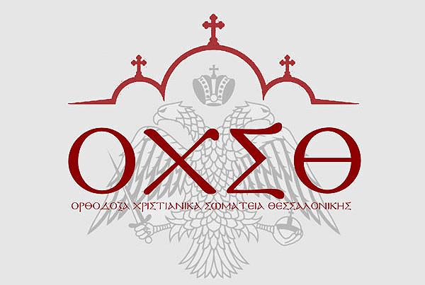 Χριστιανικές Ορθόδοξες ιστοσελίδες γνωριμιών
