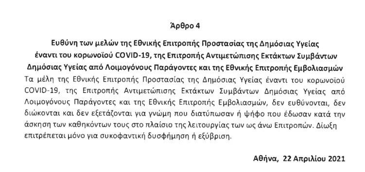 akadiokto ths epitrophs 01