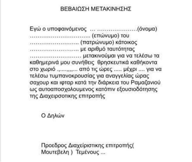 ntaoyltzhdes karantina 02