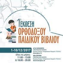 1η Εκθεση Ορθόδοξου Παιδικού Βιβλίου [1 με 10 Δεκεμβρίου 2017 καθημερινά 11:00 - 13:00]