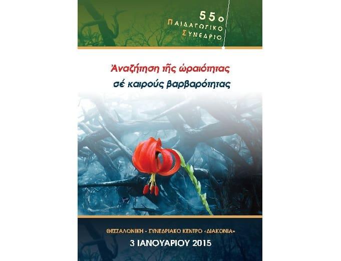 55 paid sinedrio 02