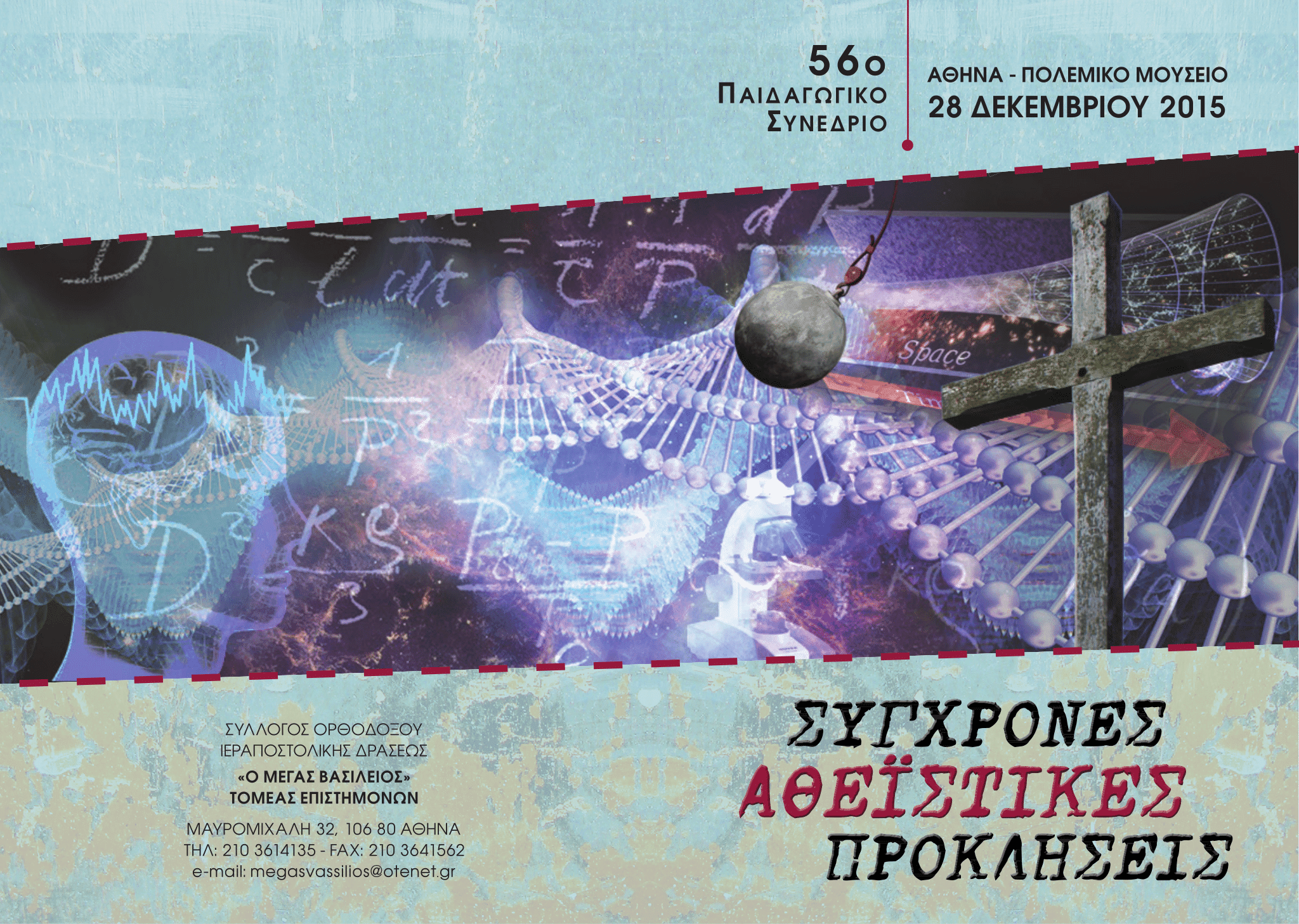 56o paidagwgiko synedrio prosklhsh 01
