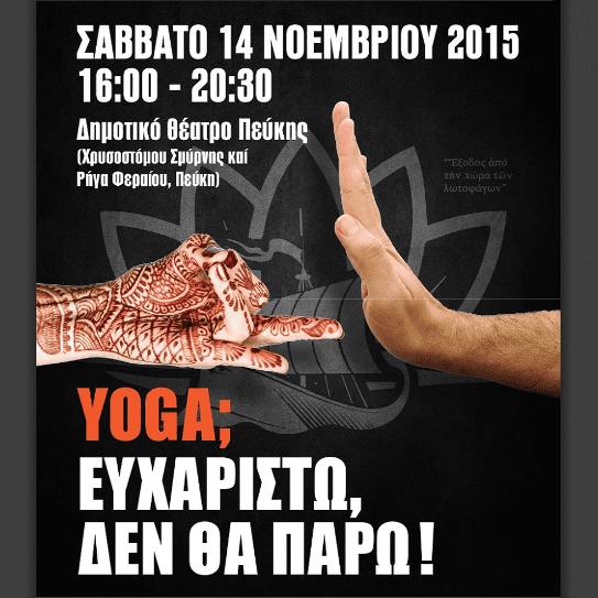 yoga eyxaristw den tha parw 01